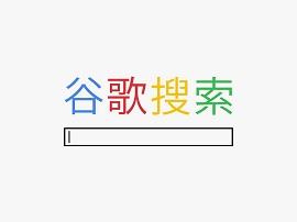 L'ex-patron de Google prédit un internet divisé en deux avec une emprise dangereuse de la Chine